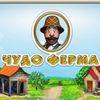ферма - Бесплатные игры ферма